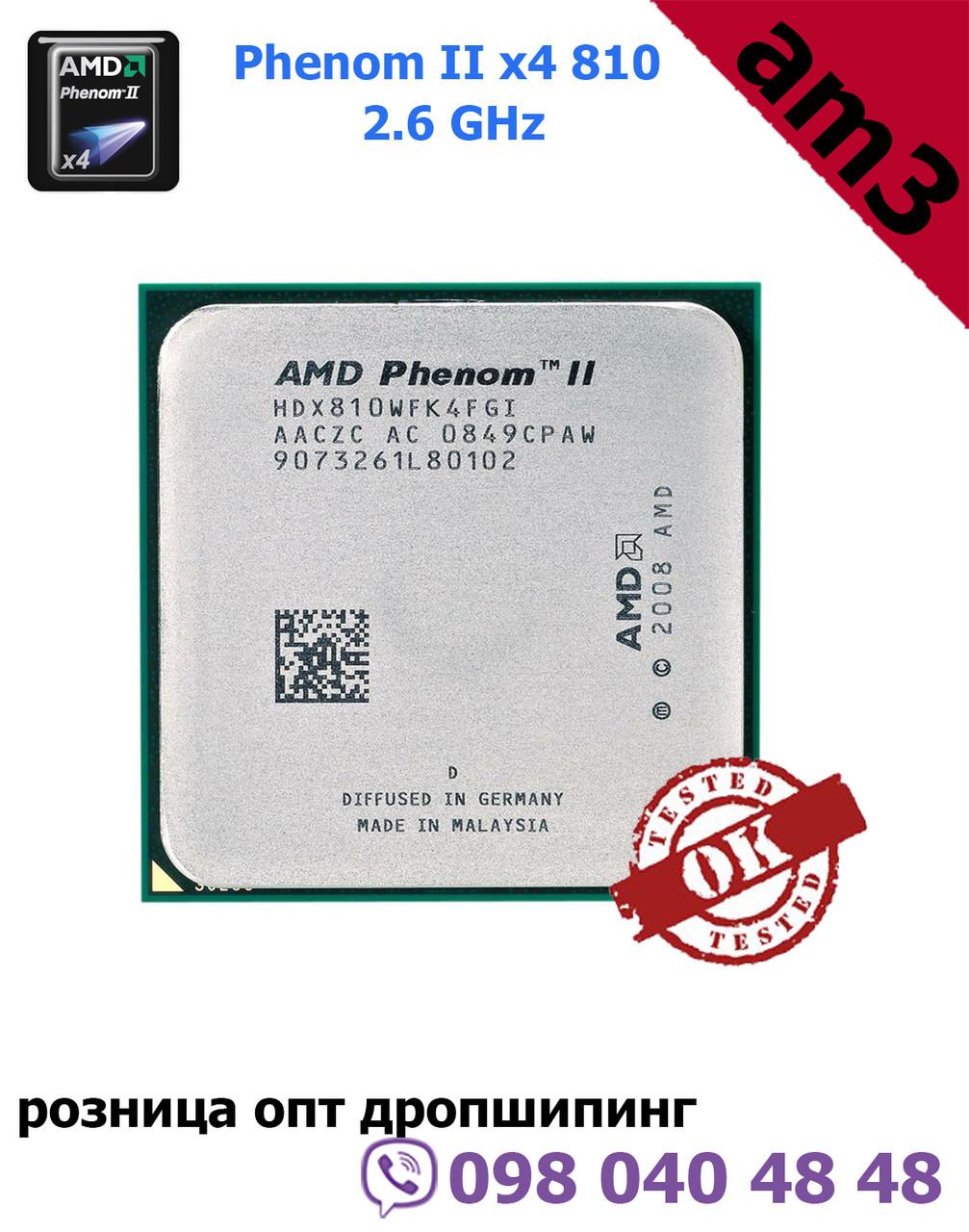 Процессор AMD Phenom II X4 810, 4 ядра, 2.6 ГГц, AM3