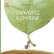 В гостях у природи : Знайомі комахи (у), 26*26см., ТМ Ранок, произ-во Украина