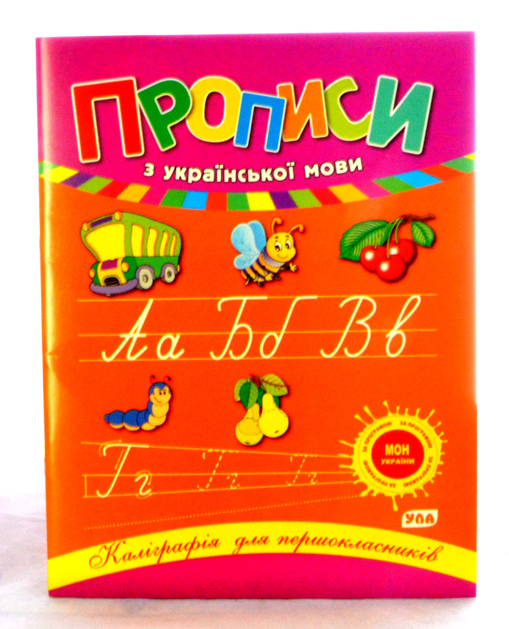 Прописи з української мови. Н.С.Леонова