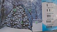 Палатка зимняя с дном 2 х 2 м белый камуфляж,Отличное качество, фото 1