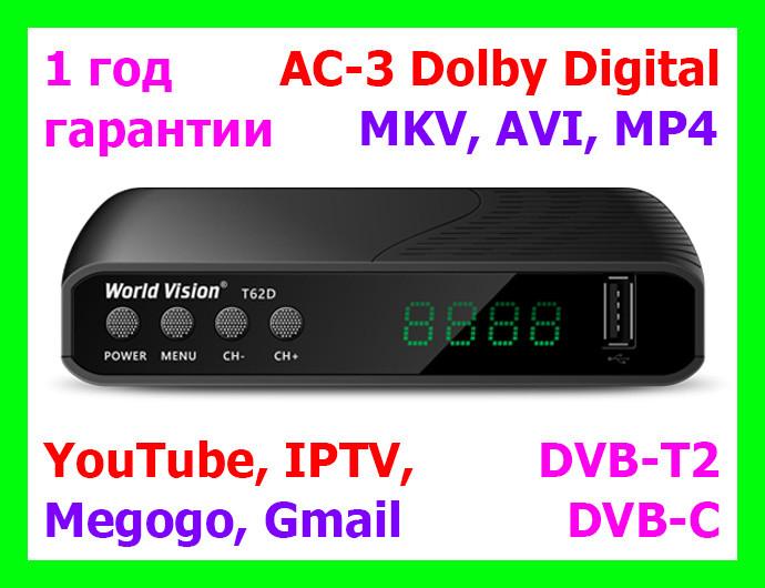 T2 ресивер (тюнер) World Vision T62D - Т2+YouTube+IPTV