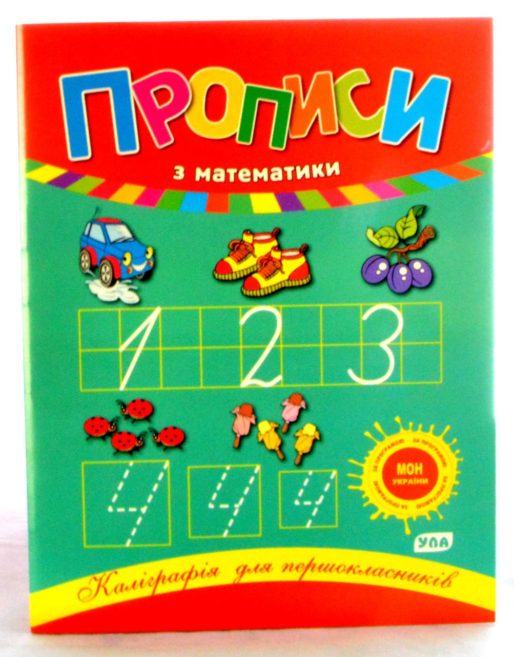 Прописи з математики. Н.С.Леонова