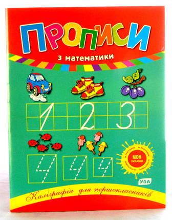 Прописи з математики. Н.С.Леонова, фото 2