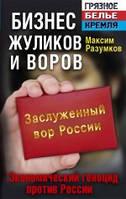 Бизнес жуликов и воров. Экономический геноцид против России, 978-5-9955-0549-5