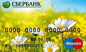Оплата на карту Сбербанка России (заказы из России)