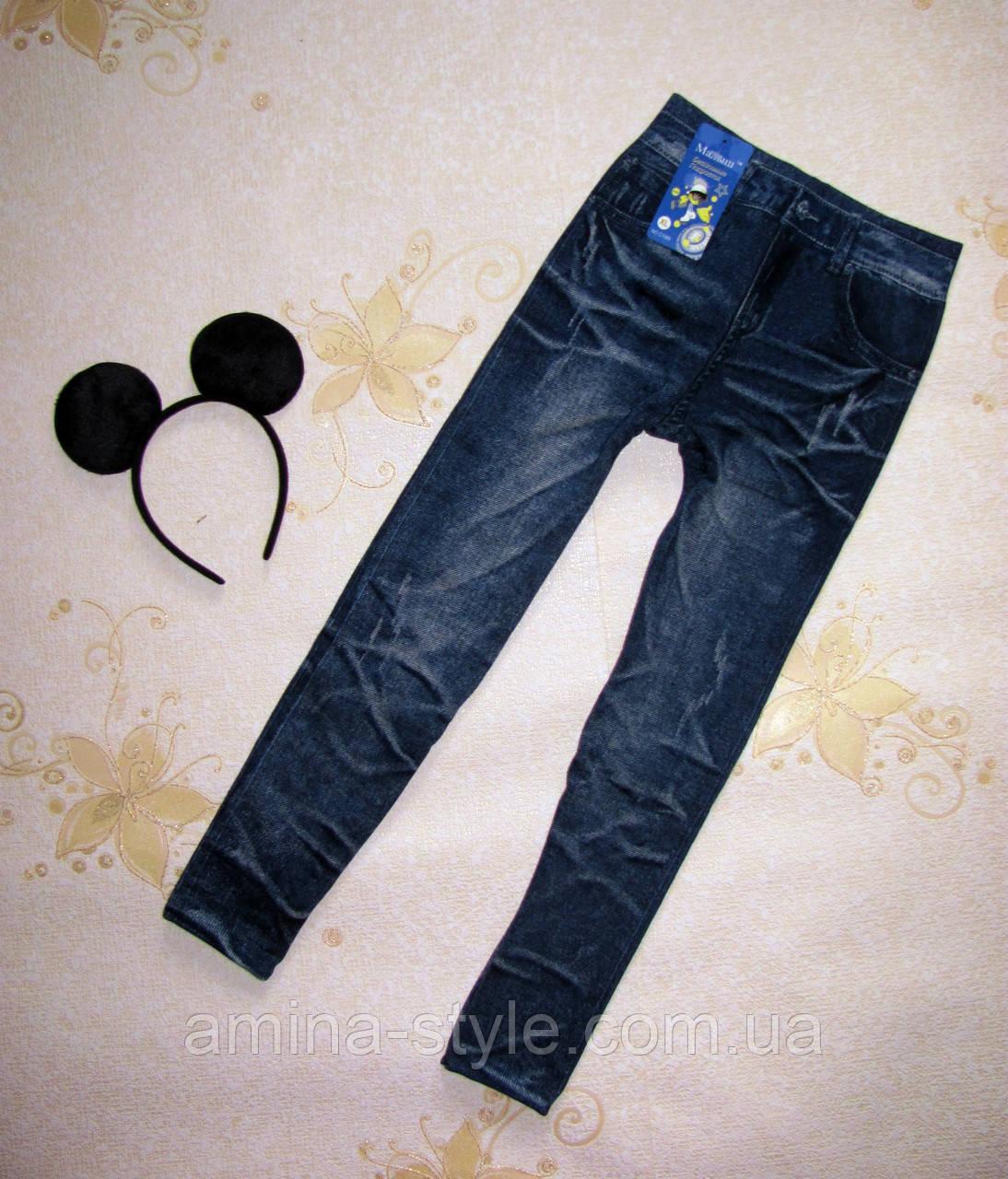Детские лосины под джинс МАХРА размер ХXL (7-10 лет), фото 1