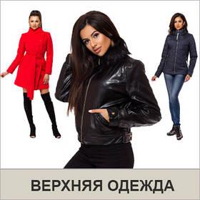 Верхняя Одежда Женская