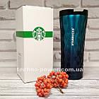 Термокружка Starbucks 500 мл 3D Градиент. Термостакан Старбакс Синий градиент, фото 10