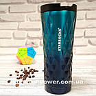 Термокружка Starbucks 500 мл 3D Градиент. Термостакан Старбакс Синий градиент, фото 4
