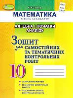 Зошит для самостійних та тематичних контрольних робіт з алгебри і початки аналізу 10 клас. Істер О.С