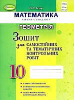 Зошит для самостійних та тематичних контрольних робіт з геометрії, 10 клас. Істер О.С.