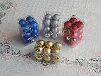 Новогодние шары на елку 2.5см 3в1 разные цвета