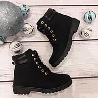Женские черные зимние ботинки в стиле Timberland Р.36-41 Польша маломерят