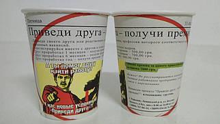 """Стакан бумажный 175мл  Газета №3"""" Маэстро (50 шт)"""