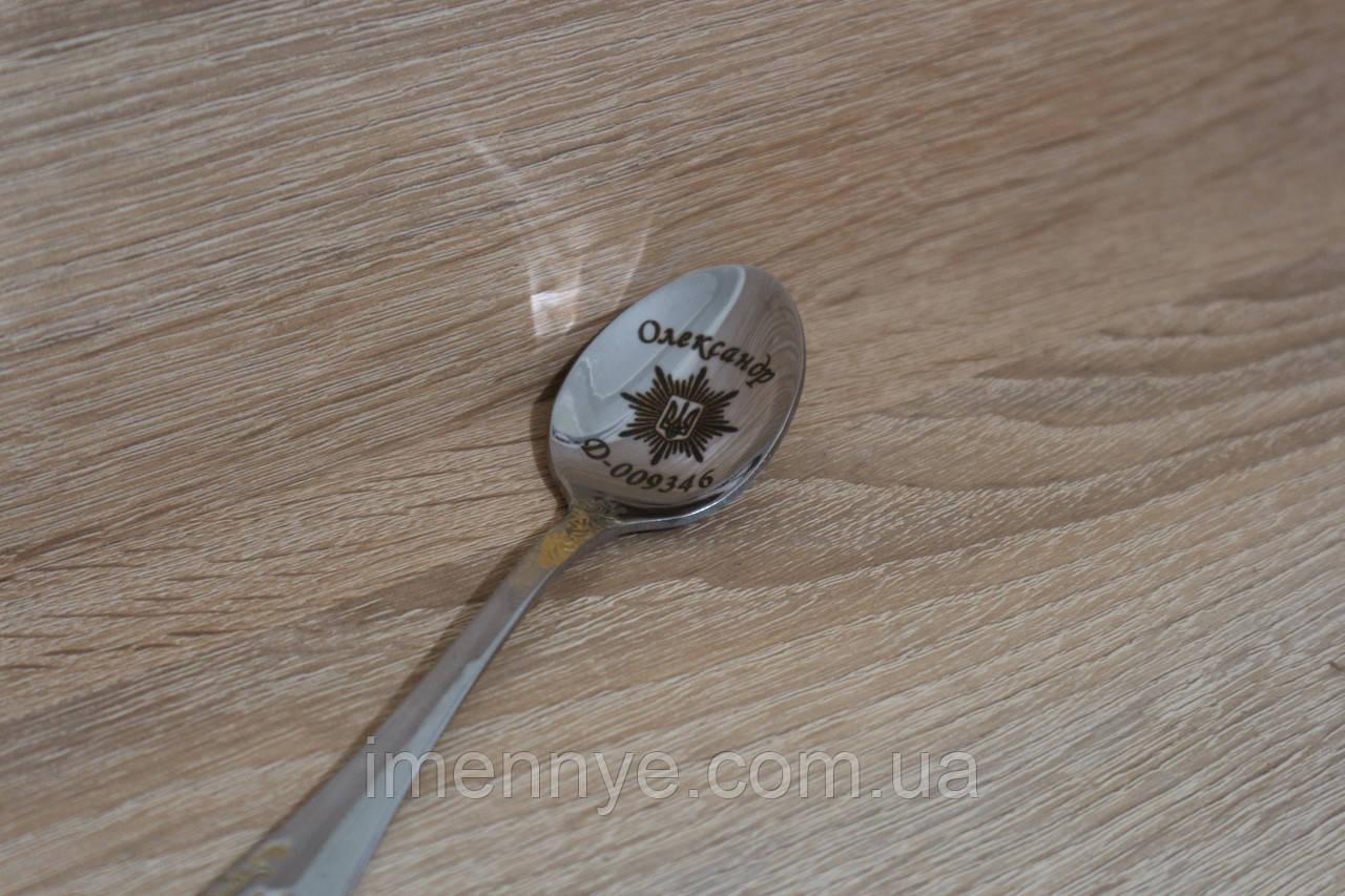 Удивительный подарок с нанисением имени на чайной ложке