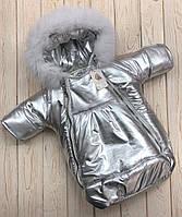 Зимний мешок-комбинезон (серебро) 0-6 мес.