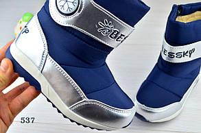 Ботинки дутики детские зимние с мехом  на мальчика синие, фото 3