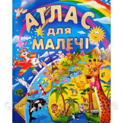 Атлас для детей, укр (подарочный выпуск)