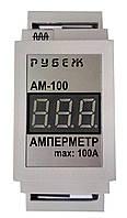 """Амперметр переменного тока """"РУБЕЖ"""" АМ-100"""