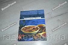 Книга: Кухни народов мира - Французская кухня . Кулинарная книга, фото 3