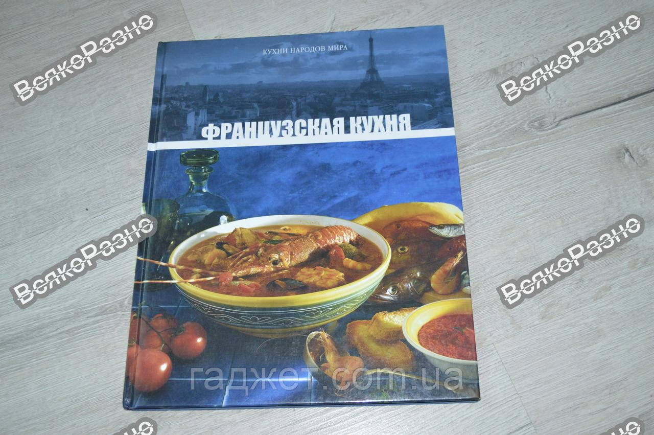 Книга: Кухни народов мира - Французская кухня . Кулинарная книга