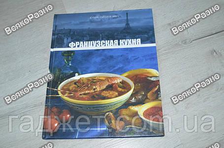 Книга: Кухни народов мира - Французская кухня . Кулинарная книга, фото 2