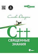 C++. Священные знания 2-е изд