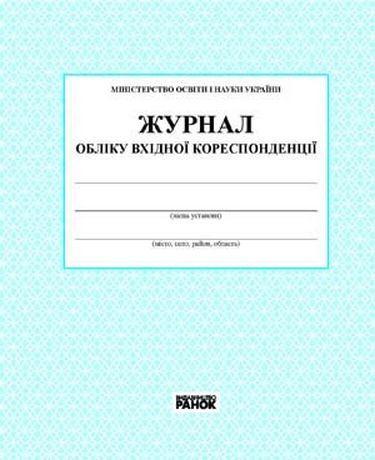 ЖУРНАЛ ОБЛІКУ вхідної кореспонденції /новий