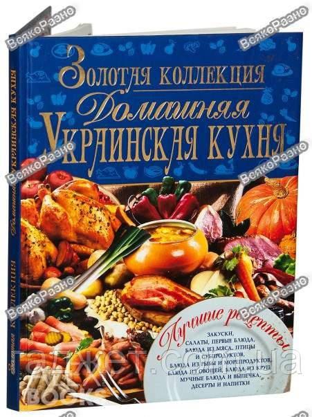 Книга Золотая коллекция. Домашняя украинская кухня