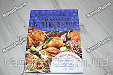 Книга Золотая коллекция. Домашняя украинская кухня, фото 2