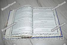 Книга Золотая коллекция. Домашняя украинская кухня, фото 3