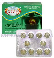 Кардиофлор, 20 таблеток - для нормальной работы сердечно-сосудистой системы