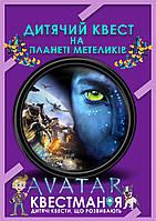 Живой Квест аватар на ВДНГ