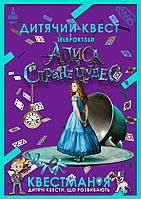 Детский квест Алиса в стране чудес на ВДНГ