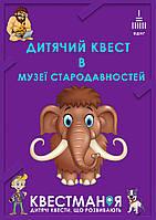 Детский квест в музее археологии на ВДНГ