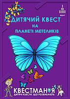 Детский квест в стране бабочек на ВДНГ