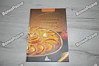 """Кулинарная книга """"Любимые запеканки, пудинги, чизкейки"""""""