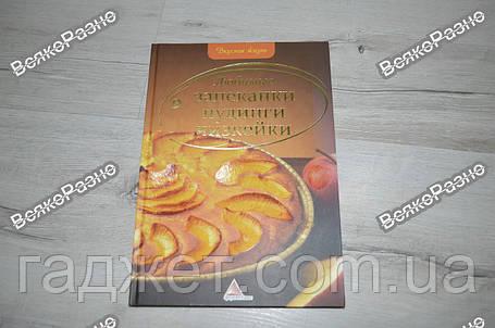 """Кулинарная книга """"Любимые запеканки, пудинги, чизкейки"""", фото 2"""