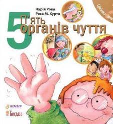 Цікаво знати… П'ять органів чуття. Книга Нурія Рока