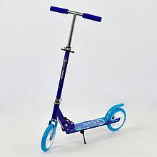 Самокат алюминиевый 109 N синий (колеса 20 см)