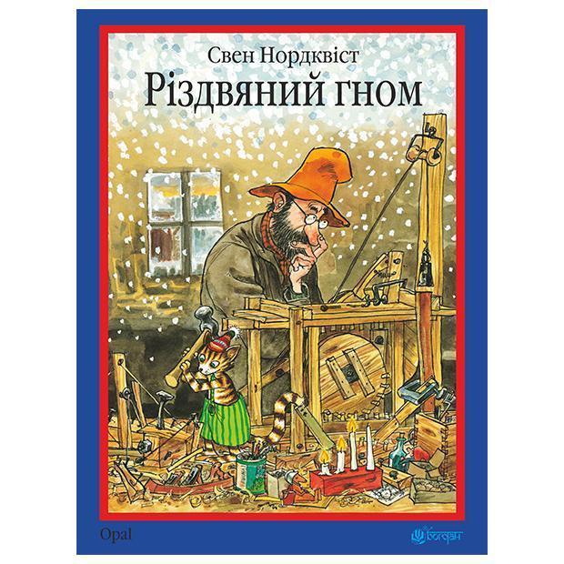 Петсон, Фіндус. Різдвяний гном. Книга Свена Нордквіста.