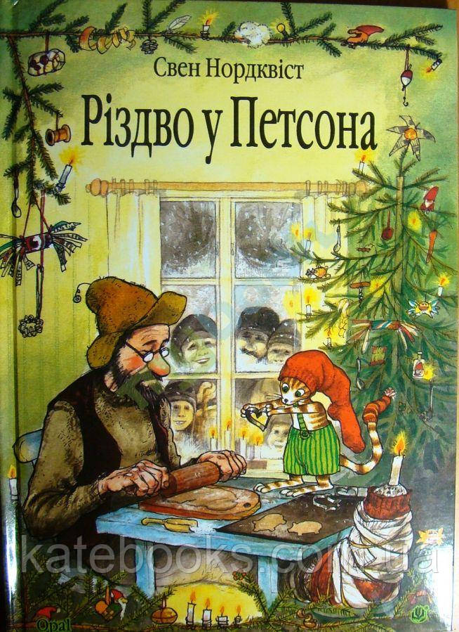 Петсон, Фіндус. Різдво у Петсона. Книга Свена Нордквіста.