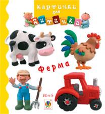 Картинки для дитинки. Ферма. Книга Бомон Емілії,Беліно Наталлі.