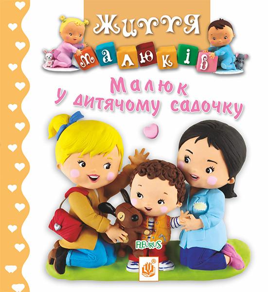 Картинки для дитинки. Малюк у дитячому садочку. Книга Бомон Емілії,Беліно Наталлі
