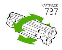 Заправка Картриджа Canon 737 (Обмен мгновенный)