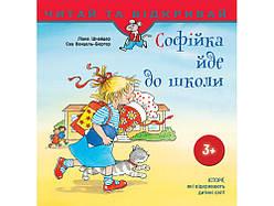 Софійка йде до школи. Книга Ліани Шнайдер, Єви Венцель-Бюргер