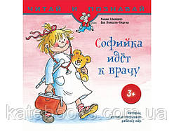 Софийка идет к врачу. Книга Лианы Шнайдер, Евы Венцель-Бюргер