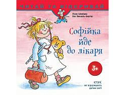 Софійка йде до лікаря. Книга Ліани Шнайдер, Єви Венцель-Бюргер