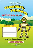 Рабочая тетрадь ДНЗ Пiдручники i посiбники Английский язык  для детей дошкольного возраста