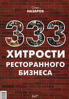333 хитрости ресторанного бизнеса Назаров О